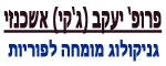 פרופ׳ ג׳קי אשכנזי